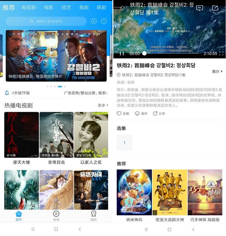 卧龙影视VIP版 秒播 高画质-第2张图片-分享者 - 优质精品软件、互联网资源分享