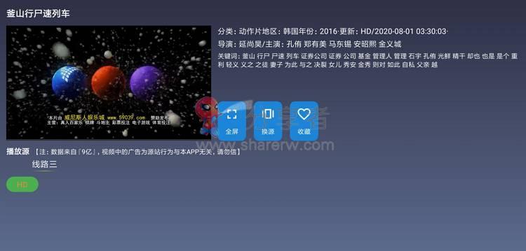 9亿TV 1.2.1 与tv影院同壳的盒子点播-第4张图片-分享者 - 优质精品软件、互联网资源分享