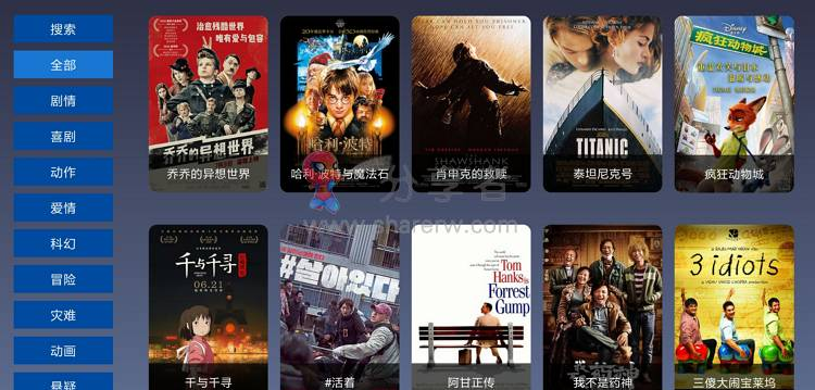 9亿TV 1.2.1 与tv影院同壳的盒子点播-第2张图片-分享者 - 优质精品软件、互联网资源分享