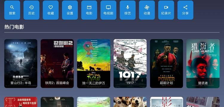 9亿TV 1.2.1 与tv影院同壳的盒子点播-第1张图片-分享者 - 优质精品软件、互联网资源分享