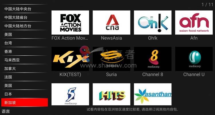 衛星电视破解付费版 全球热门频道 流畅 高画质-第5张图片-分享者 - 优质精品软件、互联网资源分享
