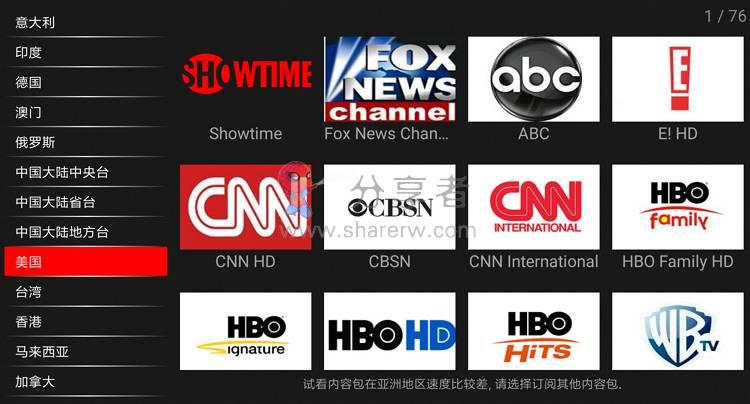 衛星电视破解付费版 全球热门频道 流畅 高画质-第6张图片-分享者 - 优质精品软件、互联网资源分享