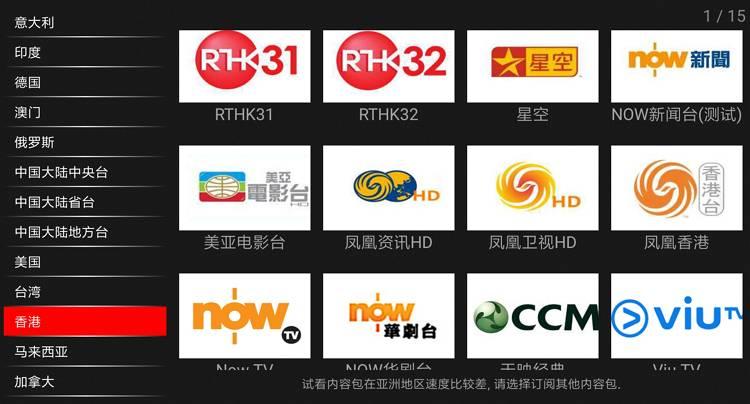 衛星电视破解付费版 全球热门频道 流畅 高画质-第7张图片-分享者 - 优质精品软件、互联网资源分享