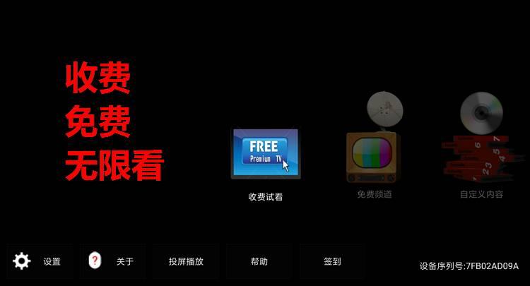 衛星电视破解付费版 全球热门频道 流畅 高画质-第1张图片-分享者 - 优质精品软件、互联网资源分享