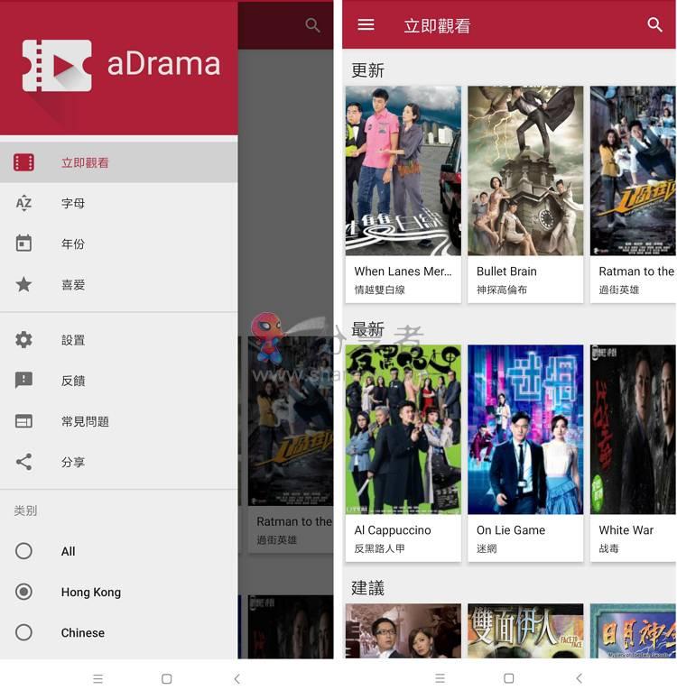 aDrama 使用已久的看港剧盒子 支持TV+手机 -第9张图片-分享者 - 优质精品软件、互联网资源分享