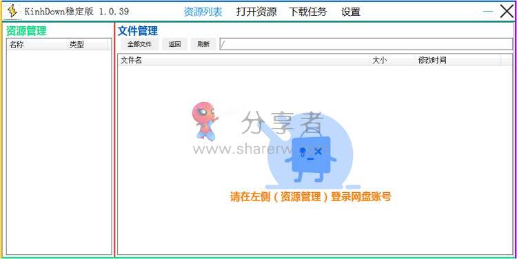 KinhDown v1.0.39 度盘免登陆高速下载工具 绿色版-第1张图片-分享者 - 优质精品软件、互联网资源分享