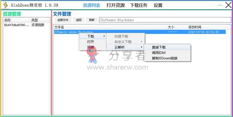 KinhDown v1.0.39 度盘免登陆高速下载工具 绿色版-第2张图片-分享者 - 优质精品软件、互联网资源分享