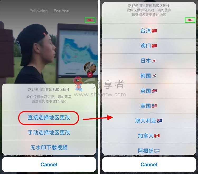 抖音国际版 支持选区 无需拔卡 免翻 iOS+安卓-第2张图片-分享者 - 优质精品软件、互联网资源分享