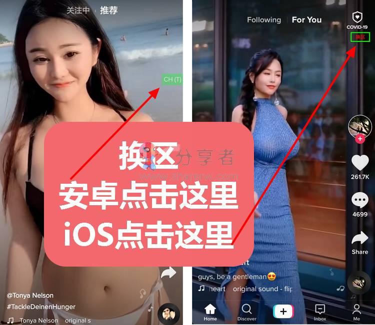 抖音国际版 支持选区 无需拔卡 免翻 iOS+安卓-第1张图片-分享者 - 优质精品软件、互联网资源分享
