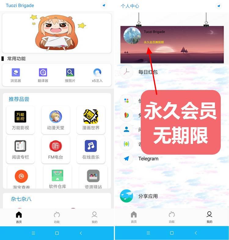 Tuozi Brigade 囊括无数破解APP-第1张图片-分享者 - 优质精品软件、互联网资源分享