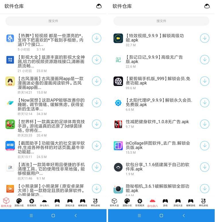Tuozi Brigade 囊括无数破解APP-第3张图片-分享者 - 优质精品软件、互联网资源分享