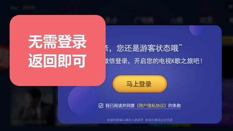 百灵K歌 VIP版 超高清MV-第3张图片-分享者 - 优质精品软件、互联网资源分享