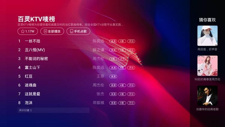 百灵K歌 VIP版 超高清MV-第4张图片-分享者 - 优质精品软件、互联网资源分享