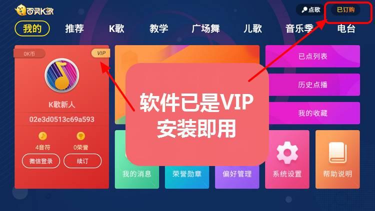 百灵K歌 VIP版 超高清MV-第2张图片-分享者 - 优质精品软件、互联网资源分享