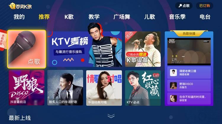 百灵K歌 VIP版 超高清MV-第1张图片-分享者 - 优质精品软件、互联网资源分享