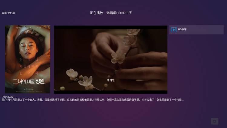 畅佳影视TV 简约点播软件-第3张图片-分享者 - 优质精品软件、互联网资源分享