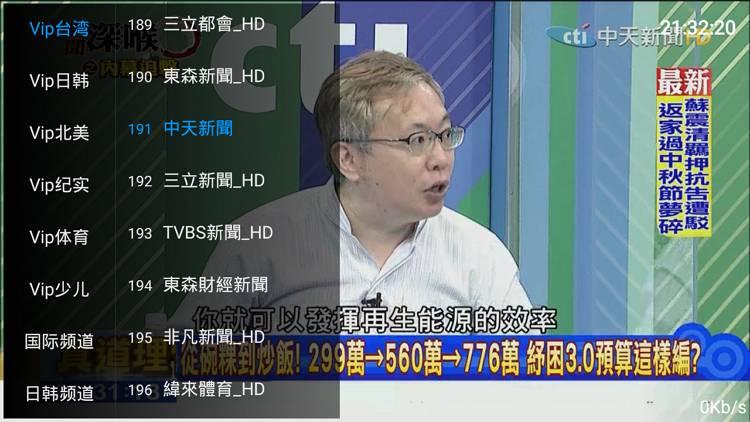全球通IPTV 破解VIP版 频道丰富-第3张图片-分享者 - 优质精品软件、互联网资源分享
