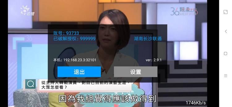 全球通IPTV 破解VIP版 频道丰富-第1张图片-分享者 - 优质精品软件、互联网资源分享