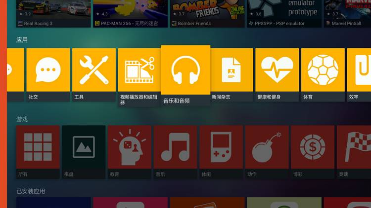 aptoideTV 国外tv应用平台-第2张图片-分享者 - 优质精品软件、互联网资源分享