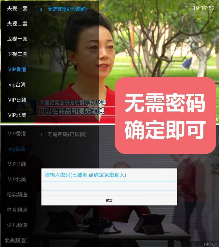全球通IPTV 破解VIP版 频道丰富-第2张图片-分享者 - 优质精品软件、互联网资源分享
