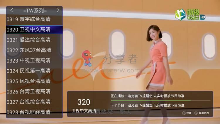 超级TV plus 2020 台多且稳-第1张图片-分享者 - 优质精品软件、互联网资源分享