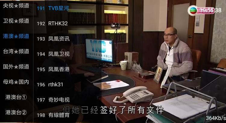 IKTV 1.0.3 主打海外港澳台-第2张图片-分享者 - 优质精品软件、互联网资源分享