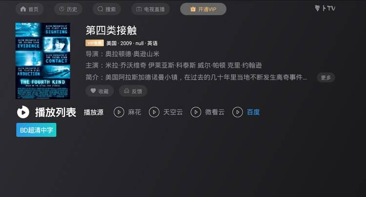 萝卜TV 4K云真不错 推荐4K影视-第5张图片-分享者 - 优质精品软件、互联网资源分享