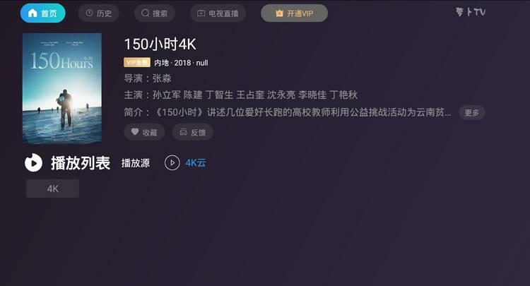 萝卜TV 4K云真不错 推荐4K影视-第7张图片-分享者 - 优质精品软件、互联网资源分享