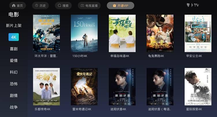 萝卜TV 4K云真不错 推荐4K影视-第6张图片-分享者 - 优质精品软件、互联网资源分享