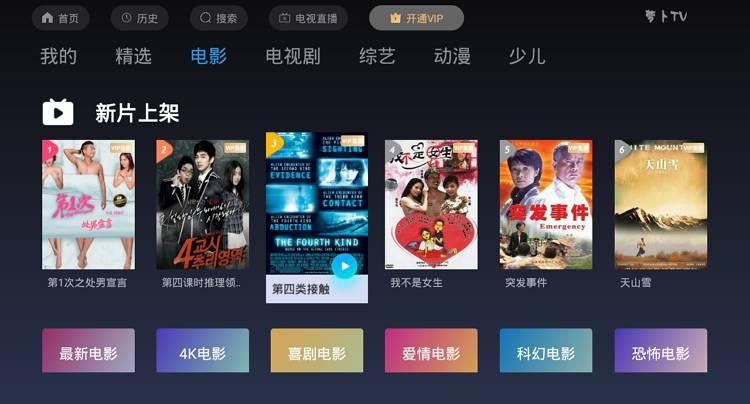 萝卜TV 4K云真不错 推荐4K影视-第2张图片-分享者 - 优质精品软件、互联网资源分享