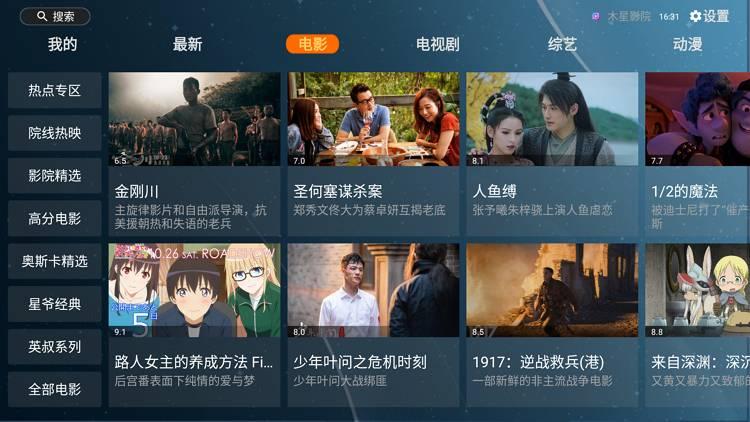 木星影院TV v1.6.2.12 全新点播 大气界面-第1张图片-分享者 - 优质精品软件、互联网资源分享