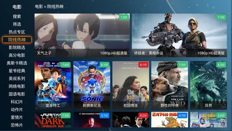 木星影院TV v1.6.2.12 全新点播 大气界面-第2张图片-分享者 - 优质精品软件、互联网资源分享