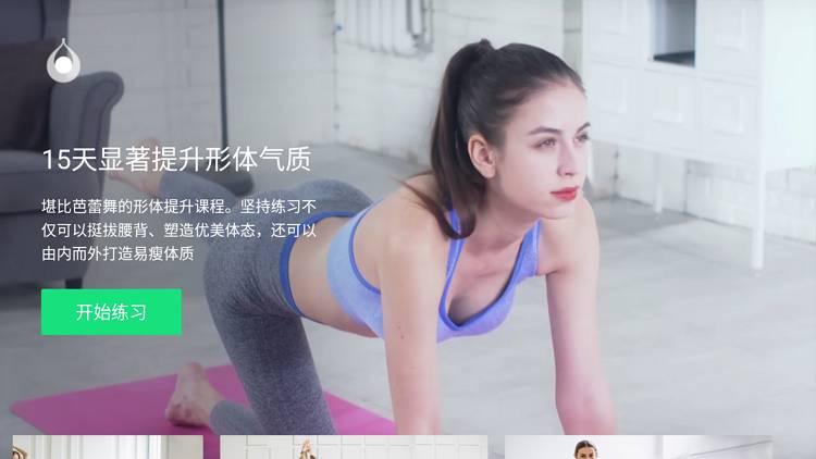 天天瑜伽TV 解锁VIP-第1张图片-分享者 - 优质精品软件、互联网资源分享