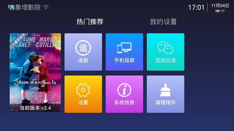 象塔影院 3.7 全新盒子点播-第6张图片-分享者 - 优质精品软件、互联网资源分享