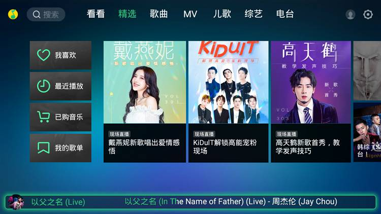 QQ音乐TV版 特殊版-第1张图片-分享者 - 优质精品软件、互联网资源分享