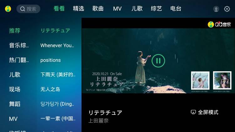 QQ音乐TV版 特殊版-第2张图片-分享者 - 优质精品软件、互联网资源分享