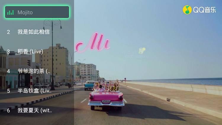QQ音乐TV版 特殊版-第3张图片-分享者 - 优质精品软件、互联网资源分享