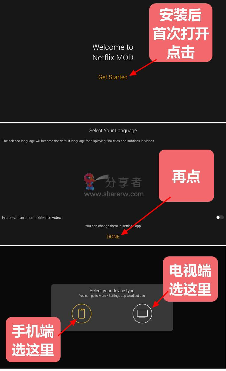 Netflix mod 奈飞特殊版-第2张图片-分享者 - 优质精品软件、互联网资源分享