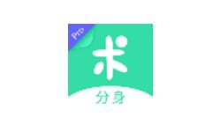 分身有术Pro v3.32.0 至尊Vip会员版