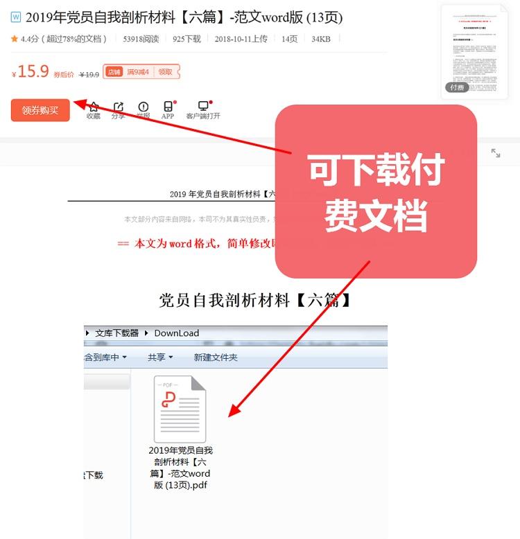 文库下载器BY小叶 支持多平台下载 -第2张图片-分享者 - 优质精品软件、互联网资源分享