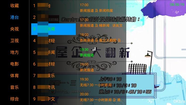 CGTV VIP版 还不错的直播-第2张图片-分享者 - 优质精品软件、互联网资源分享