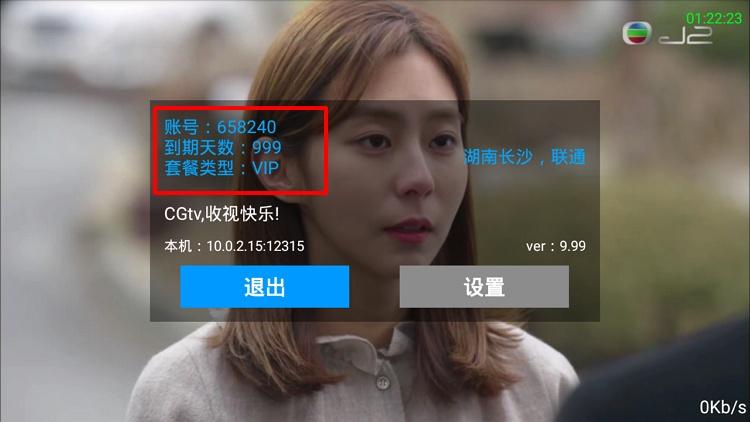CGTV VIP版 还不错的直播-第1张图片-分享者 - 优质精品软件、互联网资源分享