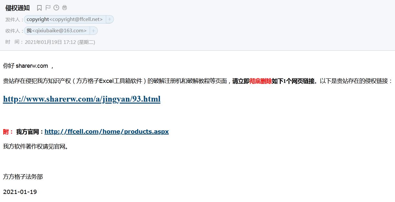 方方格子excel工具箱3.6.8.2 表格处理必备-第5张图片-分享者 - 优质精品软件、互联网资源分享