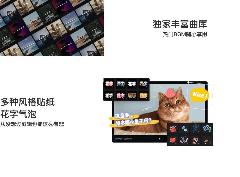 剪映专业版 v1.2.1 PC免费视频剪辑-第3张图片-分享者 - 优质精品软件、互联网资源分享