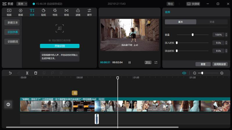 剪映专业版 v1.2.1 PC免费视频剪辑-第1张图片-分享者 - 优质精品软件、互联网资源分享