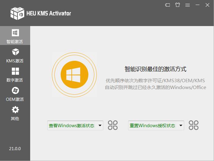 离线激活工具 HEU KMS Activator v23.0.0 全能激活神器-第1张图片-分享者 - 优质精品软件、互联网资源分享