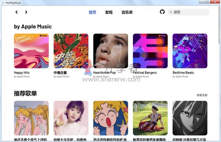 YesPlayMusic 0.3.7 高颜值界面音乐软件 win+Mac-第1张图片-分享者 - 优质精品软件、互联网资源分享
