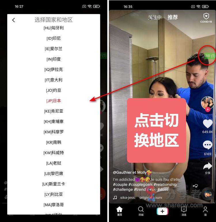 抖音国际版 支持选区 无需拔卡 免翻 安卓-第1张图片-分享者 - 优质精品软件、互联网资源分享