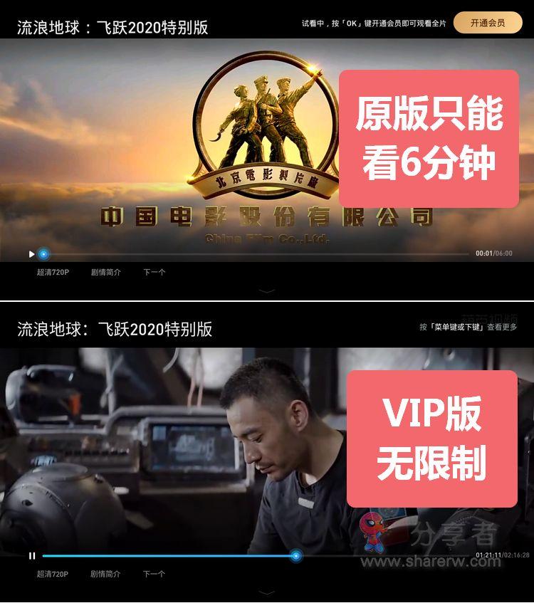 葫芦视频VIP版 正版盒子 看片爽【失效】-第3张图片-分享者 - 优质精品软件、互联网资源分享