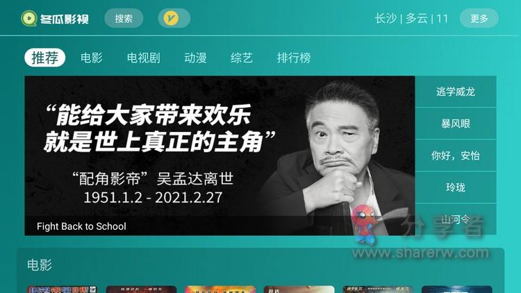 哈密瓜影视(原冬瓜)TV 1.2.17 去广告免登录会员版 -第1张图片-分享者 - 优质精品软件、互联网资源分享